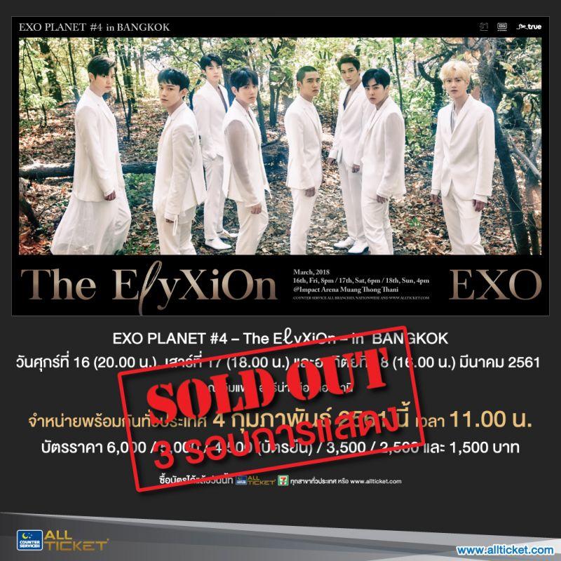 EXO EXO-L คอนเสิร์ต