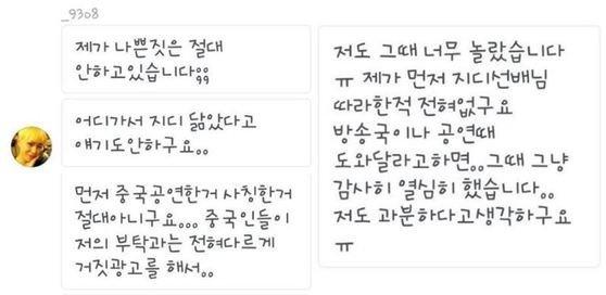 #PRODUCE101GDragon แฟนเกาหลี เลียนแบบ ไอดอลเกาหลี ผู้เข้าประกวด