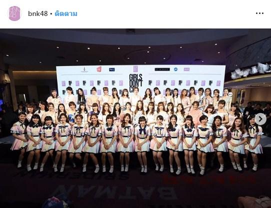 GIRLS DON T CRY หนัง ภาพยนตร์ BNK48 เฌอปราง ปัญ