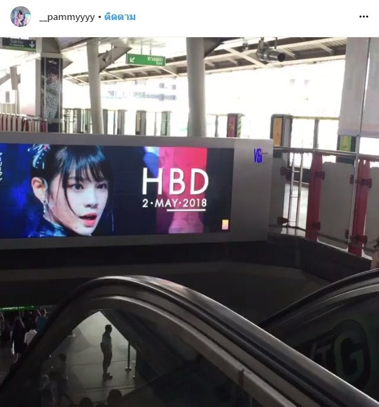 เฌอปราง BNK48 HappyCHERday วันเกิด
