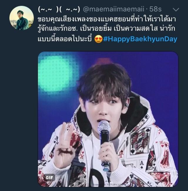 Baekhyun วันเกิด HappyBaekhyunDay