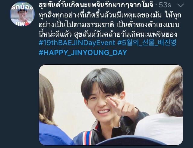 BaeJinYoung wannaone happyjinyoungday