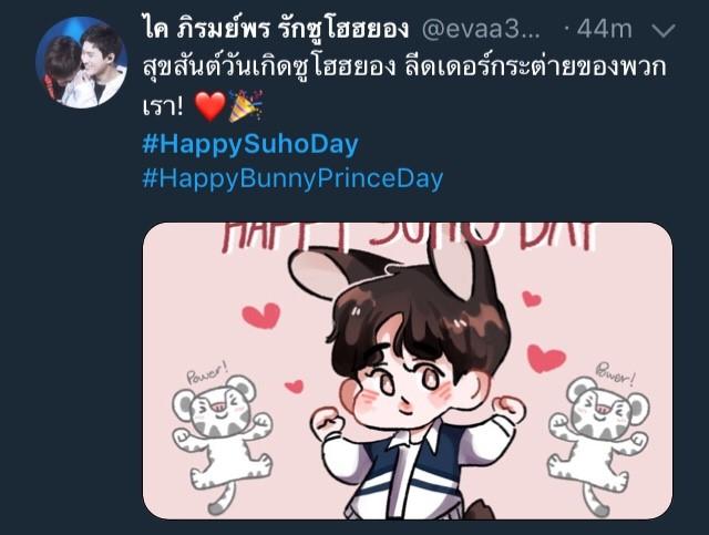EXO Suho HappySuhoDay วันเกิด