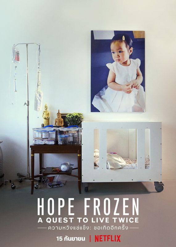 Netflix Hope Frozen ไพลิน เวเด็ล