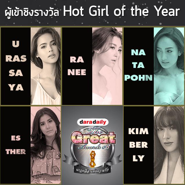 ผู้เข้ารางวัล daradaily The Great Awards งานประกาศรางวัล คนบันเทิง ดาราเดลี่