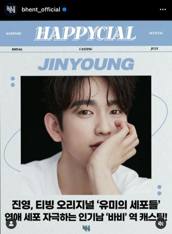 จินยอง GOT7 BH Entertainment Yumi's Cells ซีรีส์เกาหลี