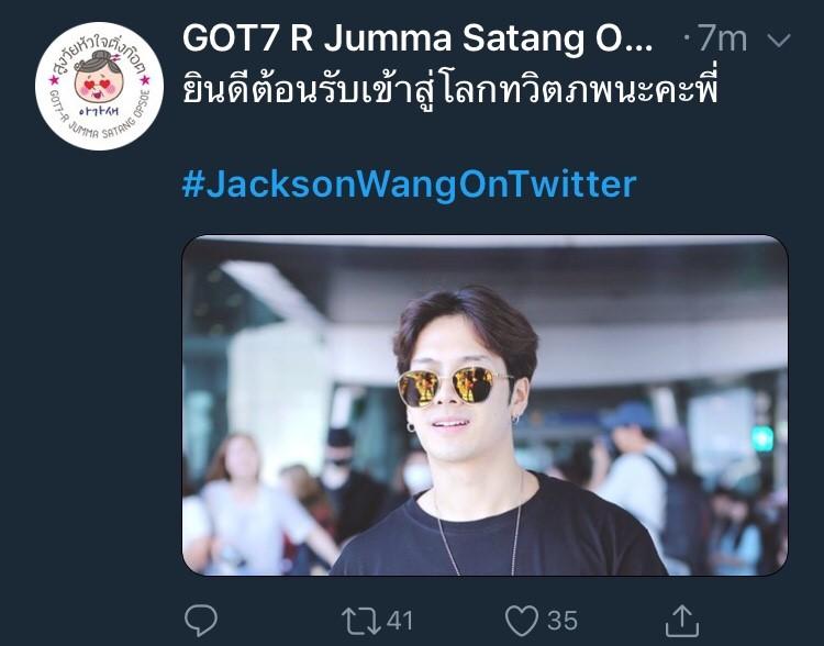 อากาเซ jacksanwang twitter