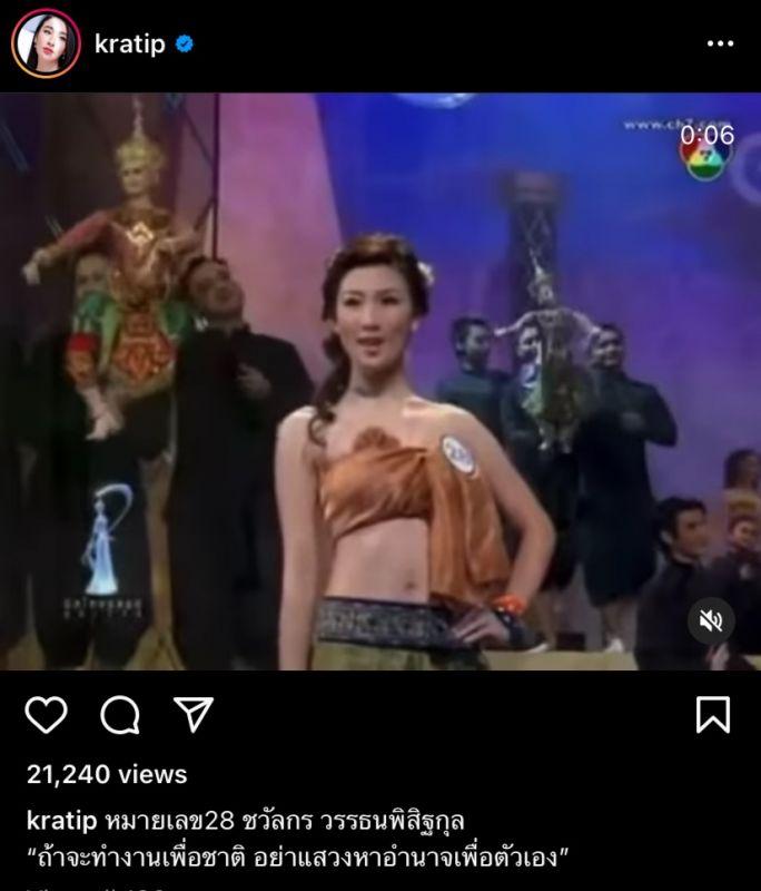 กระติ๊บ ชวัลกร นักแสดง Miss Thailand Universe 2008