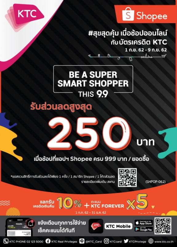 KTC Shopee แคมเปญ Super Shopping Day