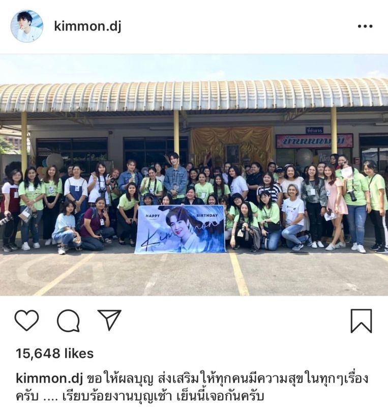 #kimmoninwonderland มีตติ้ง คิมม่อน เดี่ยว บาส เต้ ตี๋