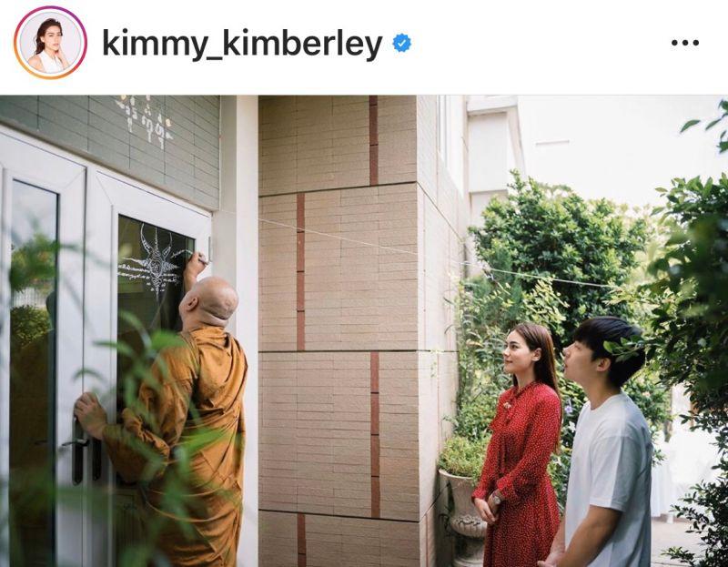 คิมเบอร์ลี่ แอน เทียมศิริ บ้านใหม่ โมเมนต์