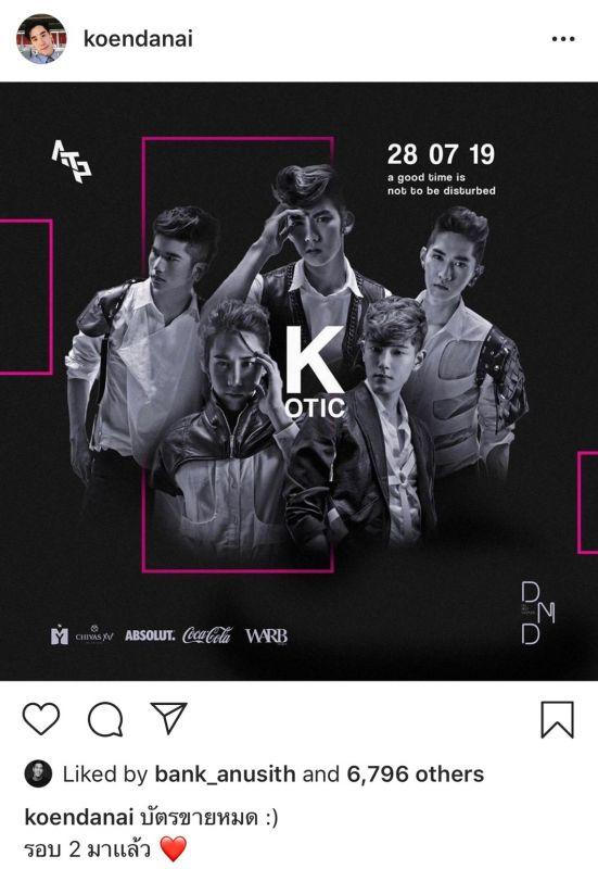 K-OTIC รวมตัว  แฟนเพลง