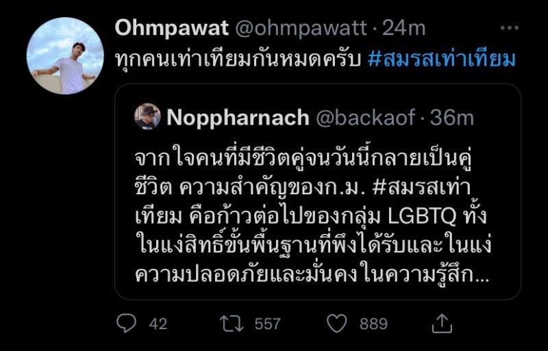 สมรสเท่าเทียม LGBTQ ดาราสายวาย
