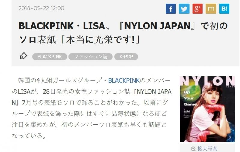 ลิซ่า ลลิษา ขึ้นปก Nylon Black Pink