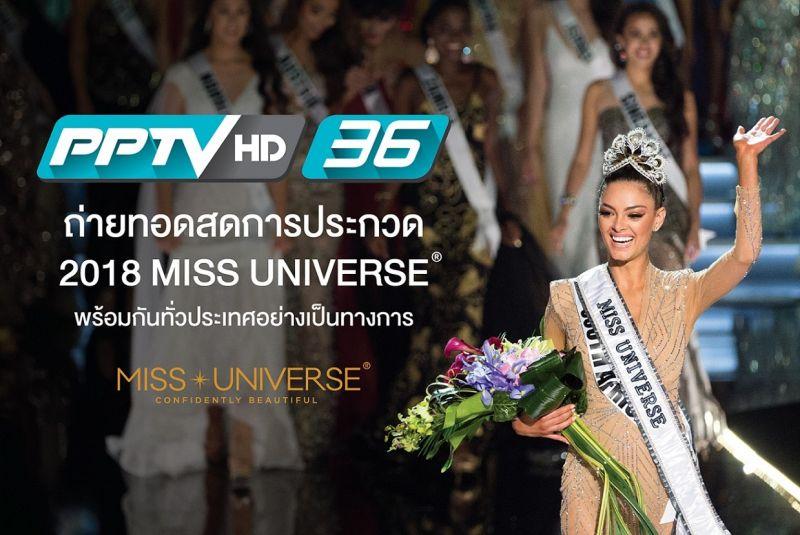 PPTV ช่อง 3 Miss Universe 2018 ช่อง ถ่ายทอดสด