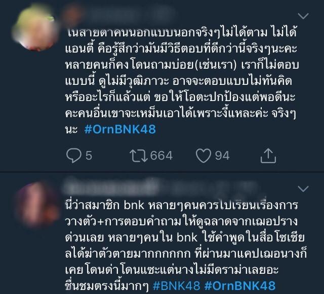 อรBNK48 ดราม่า วิจารณ์แรง