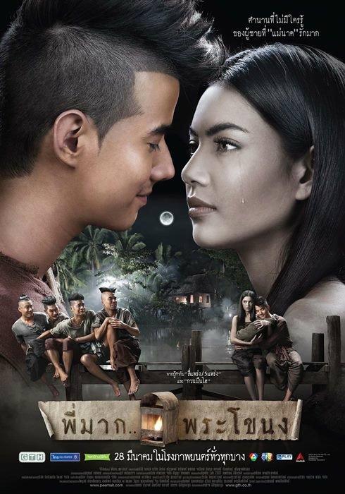 บันเทิง ดารา นักแสดง ย้อนรอย  GDH 559 ค่ายหนังยักษ์ใหญ่ GTH ภาพยนตร์ ผู้ถือหุ้น ละครซีรีส์