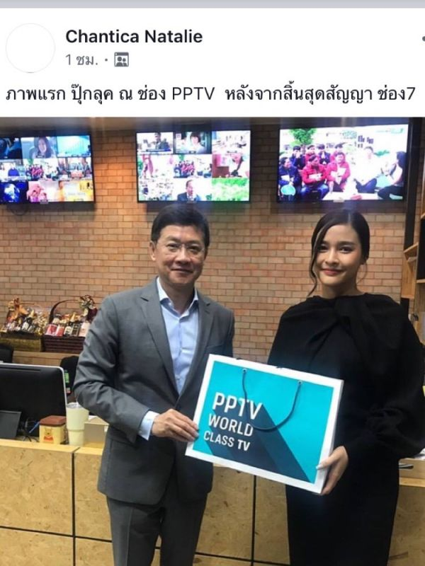 ปุ๊กลุก ย้ายช่อง ช่อง 7 PPTV