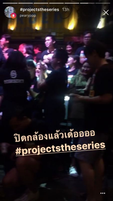 projectstheseries นักแสดง เลี้ยงปิดกล้อง