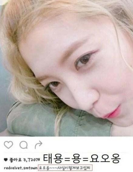 Taeyong NCT Yeri Red Velvet เดท คบ ความรัก
