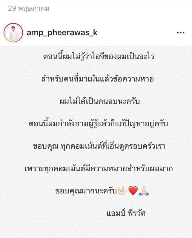 แอมป์ พีรวัศ โดนแฮค ไอจี สัญญา ช่อง7
