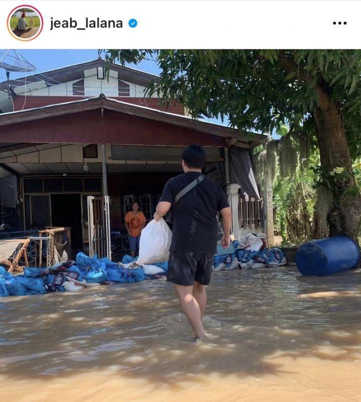 เจี๊ยบ ลลนา น้ำท่วม ถุงยังชีพ