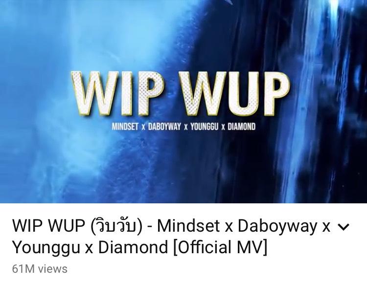 ป๊อก ภัสสรกรณ์ เพลง WIP WUP