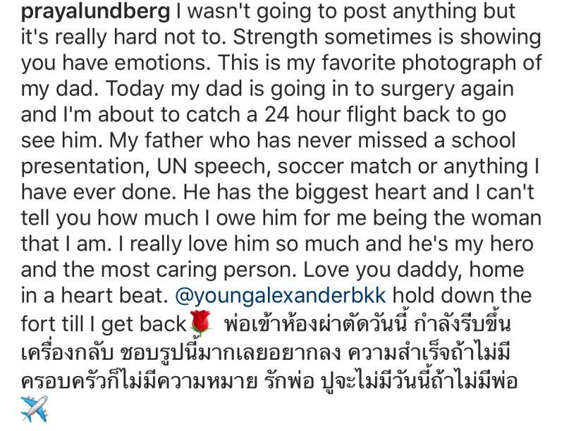 มรสุมชีวิต ปู กลับไทย ด่วน พ่อเข้าผ่าตัด รอบสอง