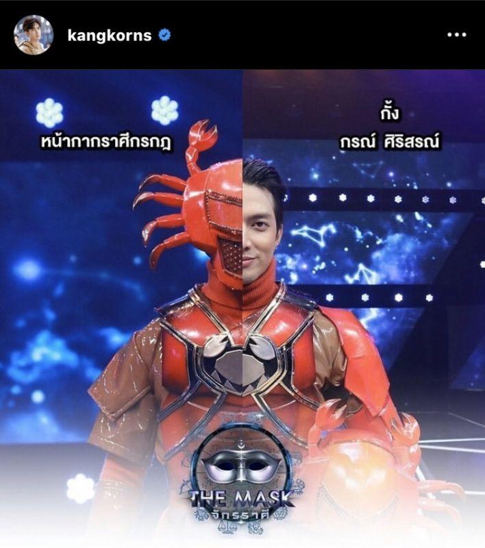 ราศีกรกฎ  the mask singer
