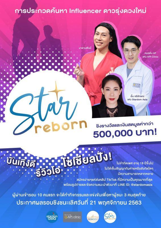 สตาร์ดอม เอเชีย Star Reborn TikTok