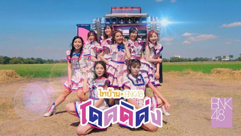 โดดดิด่ง กระแสดี เพลง BNK48