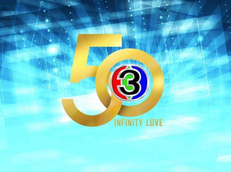 งานวิ่ง การกุศล ช่อง 3 ฉลอง 50 ปี