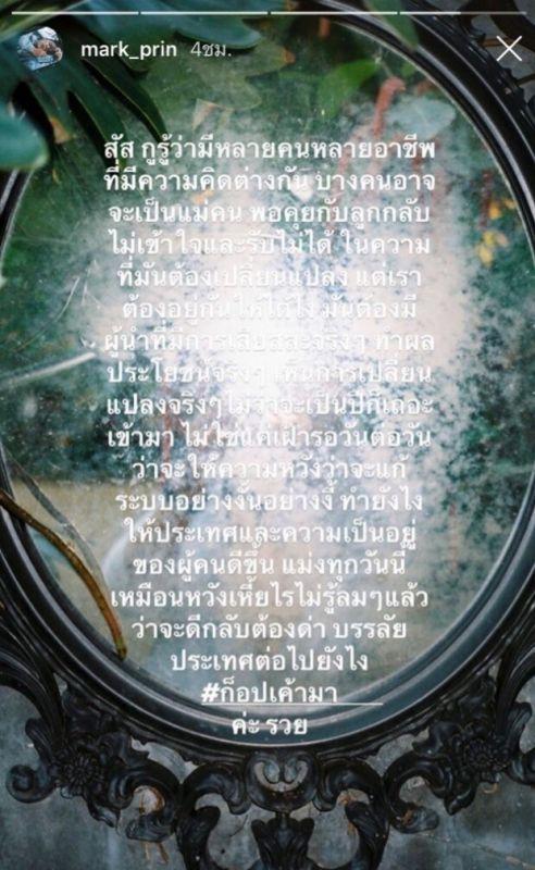 หมาก ปริญ ดราม่า ถล่ม ทวิตเตอร์