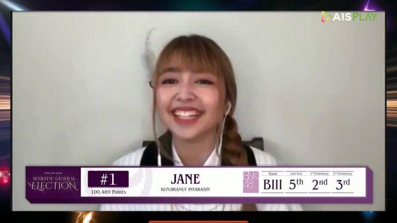 อันดับหนึ่ง เจน BNK48 เลือกตั้ง