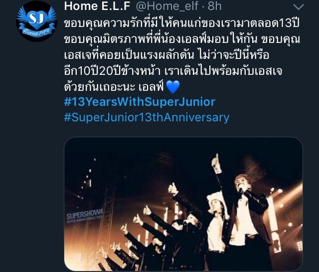 ELF Superjunior 13YearsWithSuperJunior
