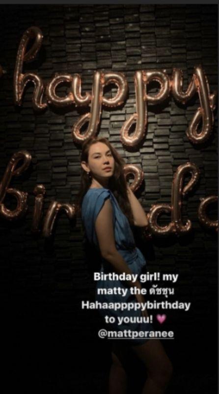 วันเกิดไม่เหงา แมท ปาร์ตี้ สงกรานต์