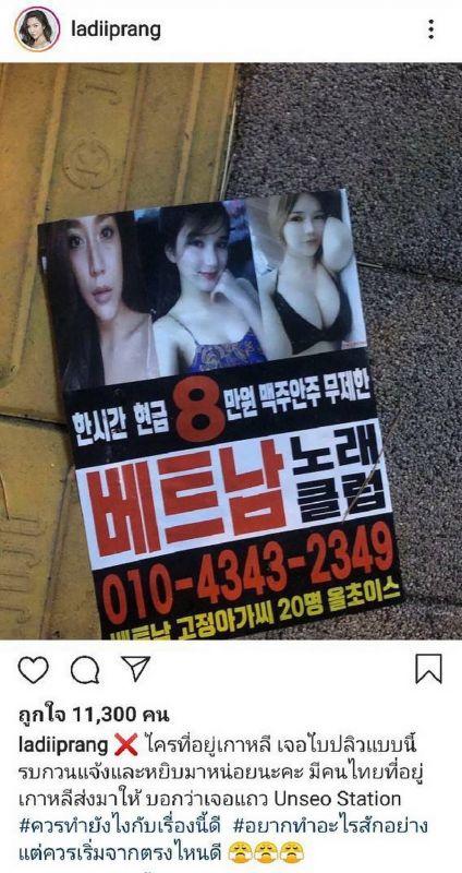 ปราง กัญญ์ณรัณ ตัดต่อรูป ประเทศเกาหลี