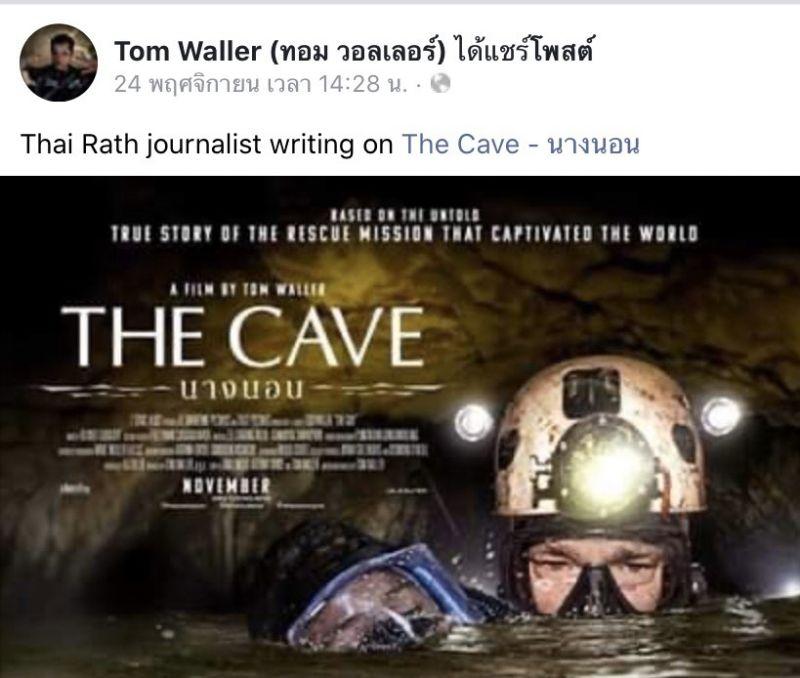 ปอย ตรีชฎา ดราม่า The Cave นางนอน ภาพยนตร์