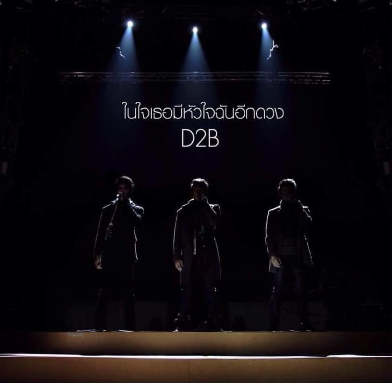 คอนเสิร์ต D2B สาวกยุค 90