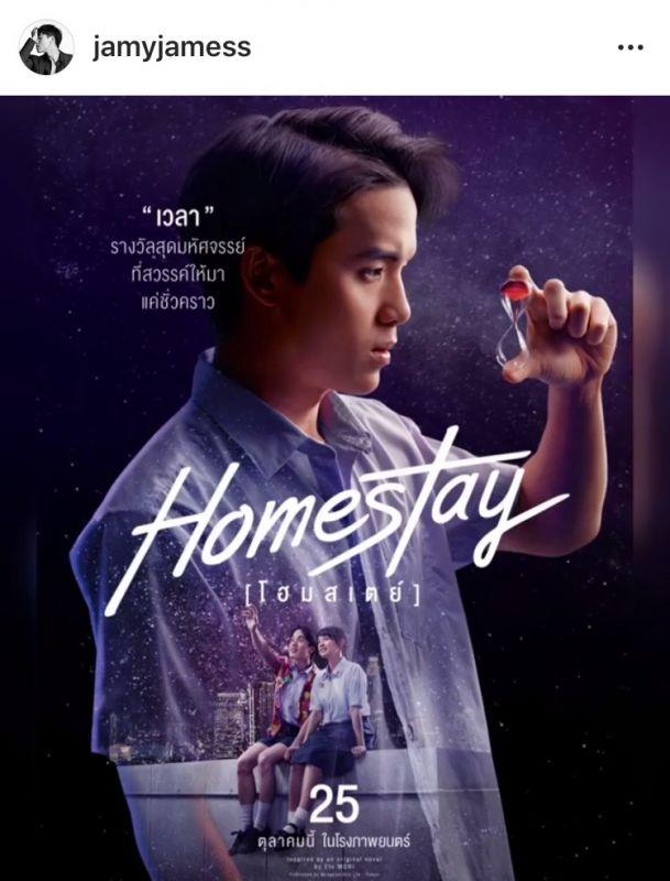 เจมส์ ธีรดนย์ เฌอปราง BNK48 Homestay