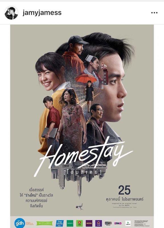 Homestay โอ๋ ภาคภูมิ สู่ 100 ล้าน