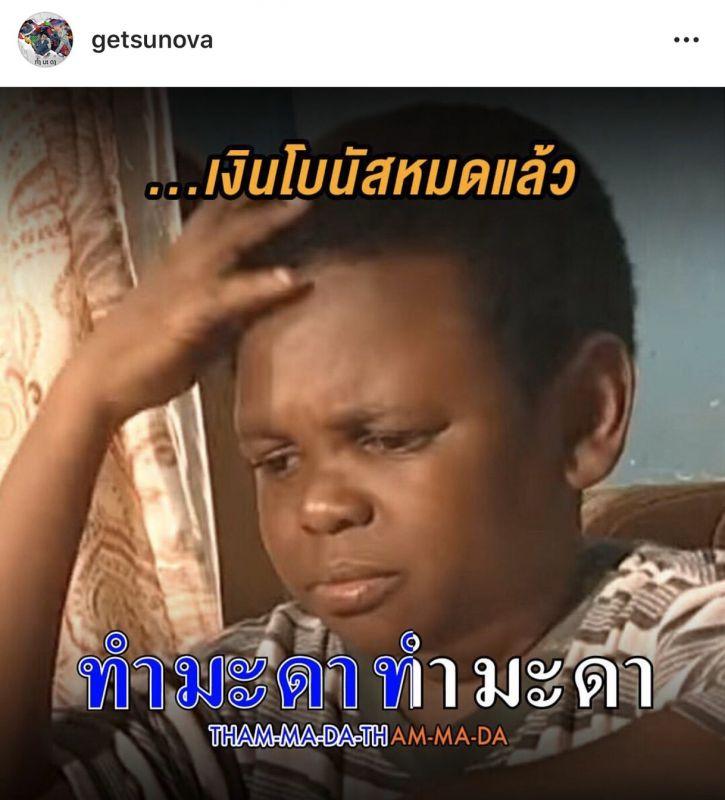 วงเกทสึโนวา แพทริเซีย เพลง MV