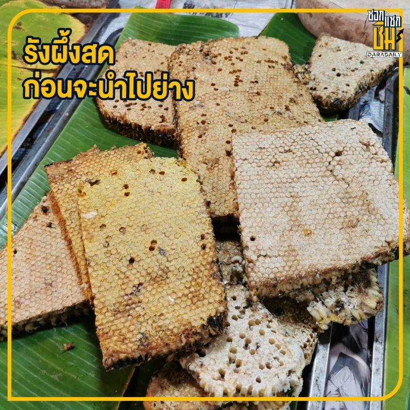 รังผึ้ง ซอกแซกชิม