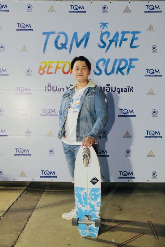 สน ยุกต์ มิ้นต์ ชาลิดา Surf Skate