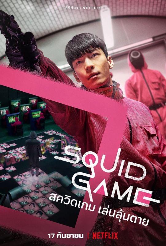 วีฮาจุน Squid Game