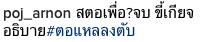 พชร์ จียอน โนแคร์ โพสต์สตรอว์เบอร์รี่ เคลียร์ข่าว ถูกปลดพิธีกร กระแสดราม่า