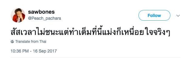 ลูกเกด เมทินี กิ่งโพยม พีช พชร จิราธิวัฒน์ ทวิตเตอร์ The Face Men