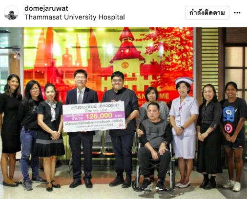 โดม จารุวัฒน์ เชี่ยวอร่าม #domebirthdaycharity4 โรงพยาบาลธรรมศาสตร์เฉลิมพระเกียรติ