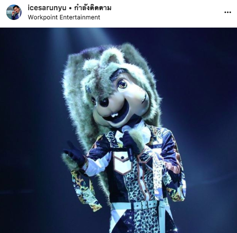 The Mask Singer หน้ากากนักร้อง ไอซ์ศรัณยู วินัยพานิช
