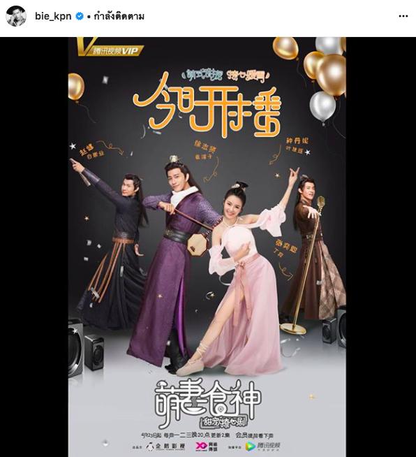 บี้ ธรรศภาคย์ ชี นักแสดง ประเทศจีน ละครจีน